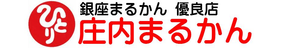銀座まるかん 優良店 庄内まるかん 本店
